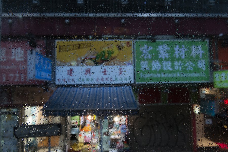 Hong Kong in the Rain No. 2