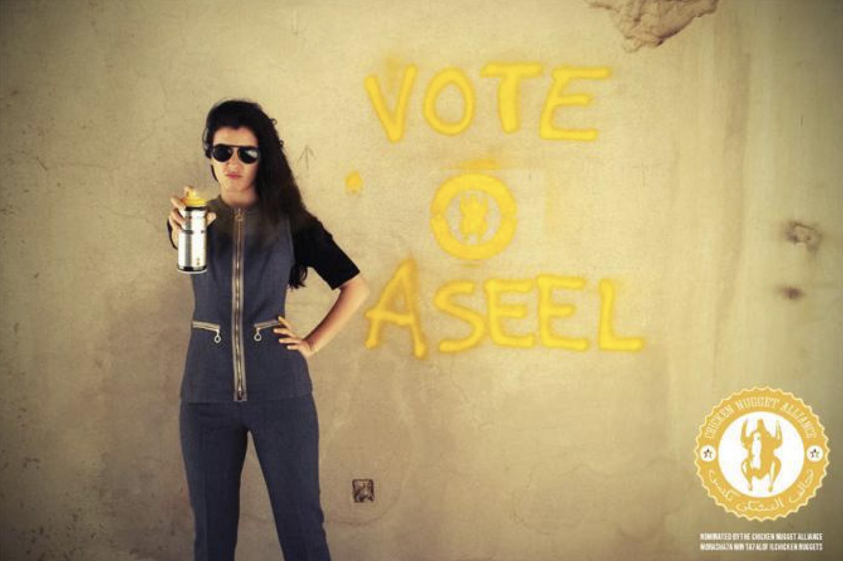 Aseel Al Yaqoub. 2014. Photograph. Courtesy of bazaar.town. 2018