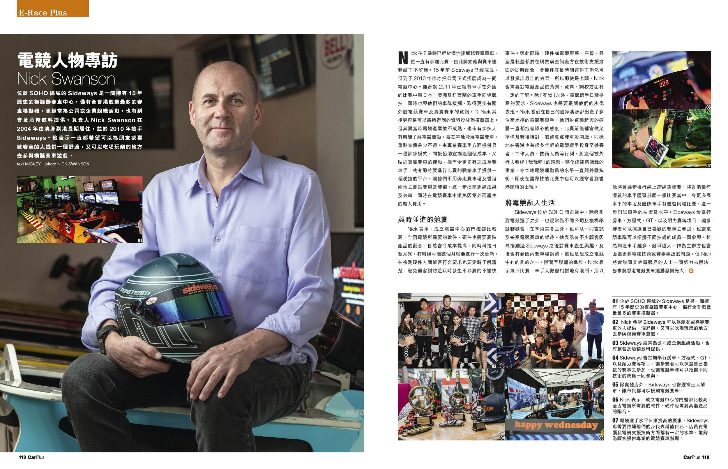 Car Plus, Hong Kong Magazine