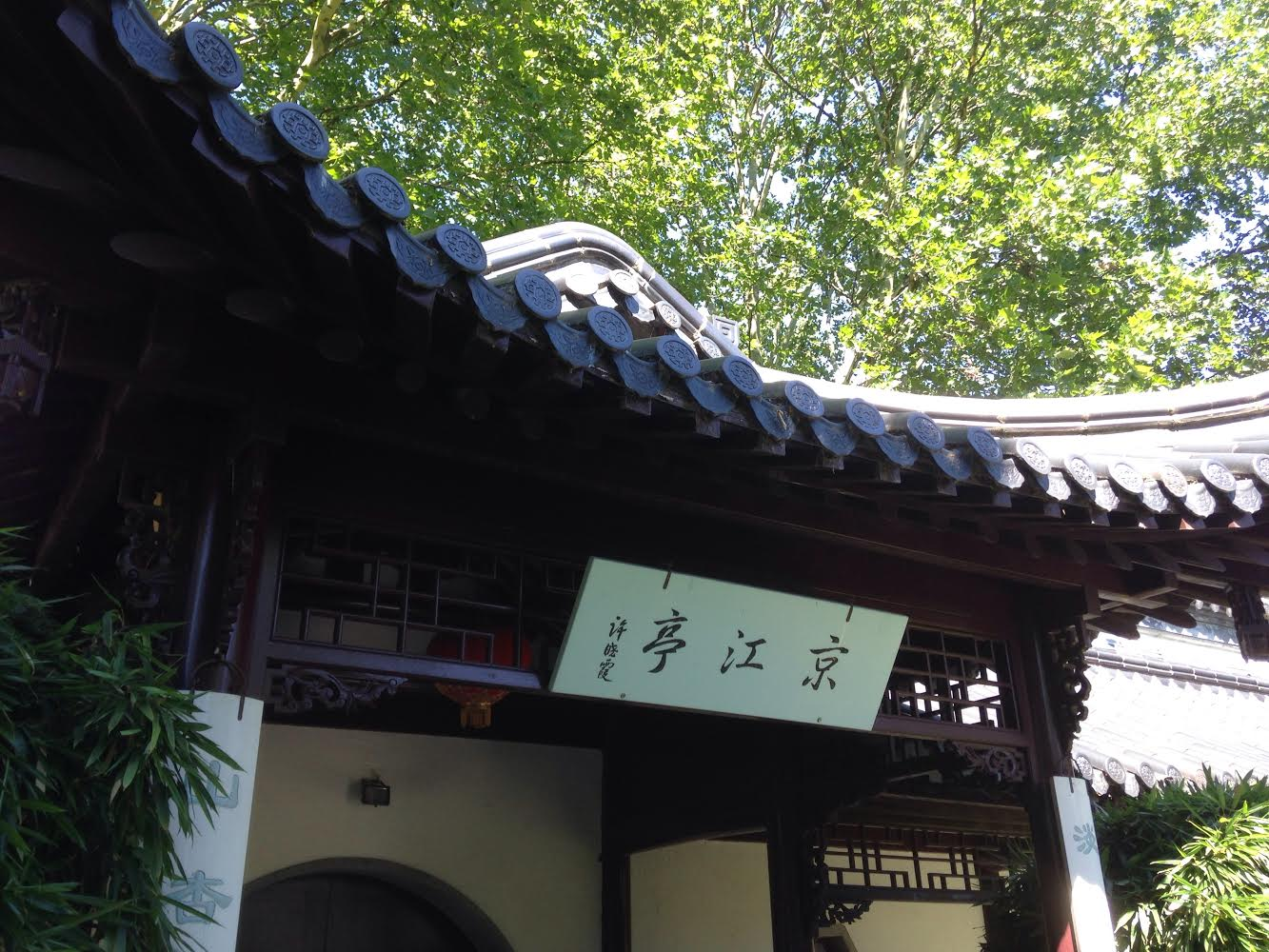 china gate.jpg