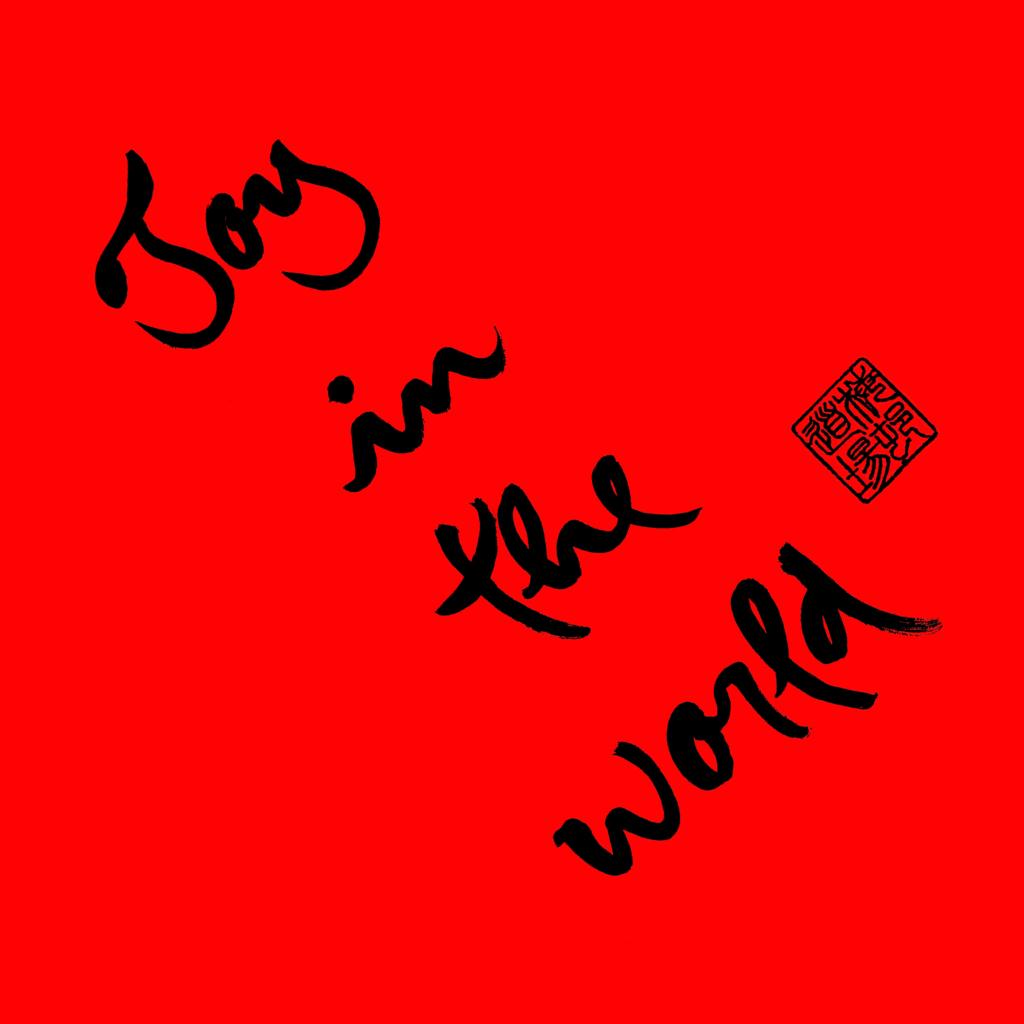 joy-in-the-world-red-1024x1024.jpg