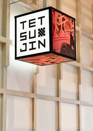 Tetsujin-Japanese-Restaurant-viventium-design-zachary-kraemer-9.jpg