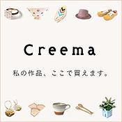 Creemaへはこちら