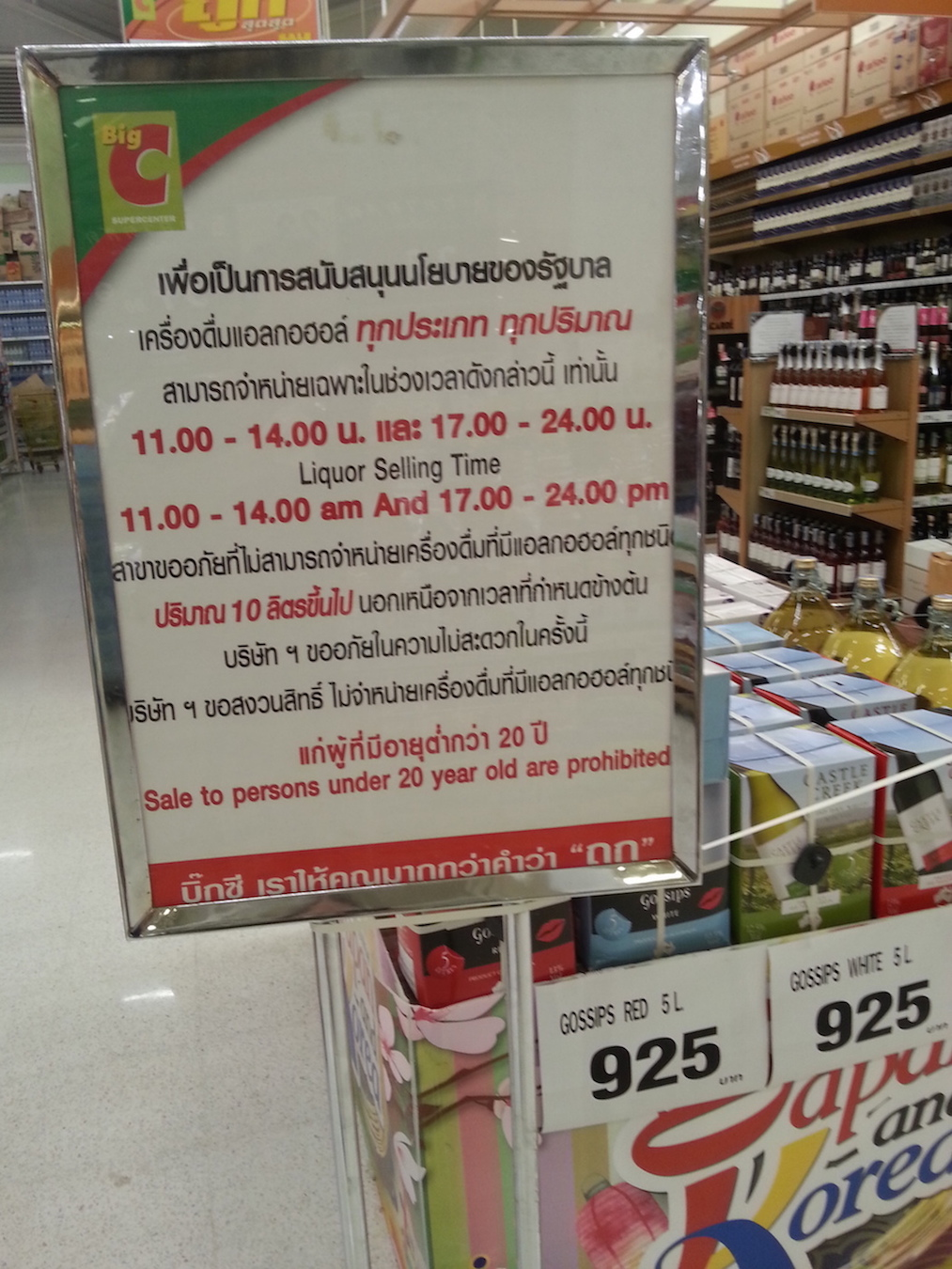 Pic: Time your shopping trips carefully if you want to buy grog