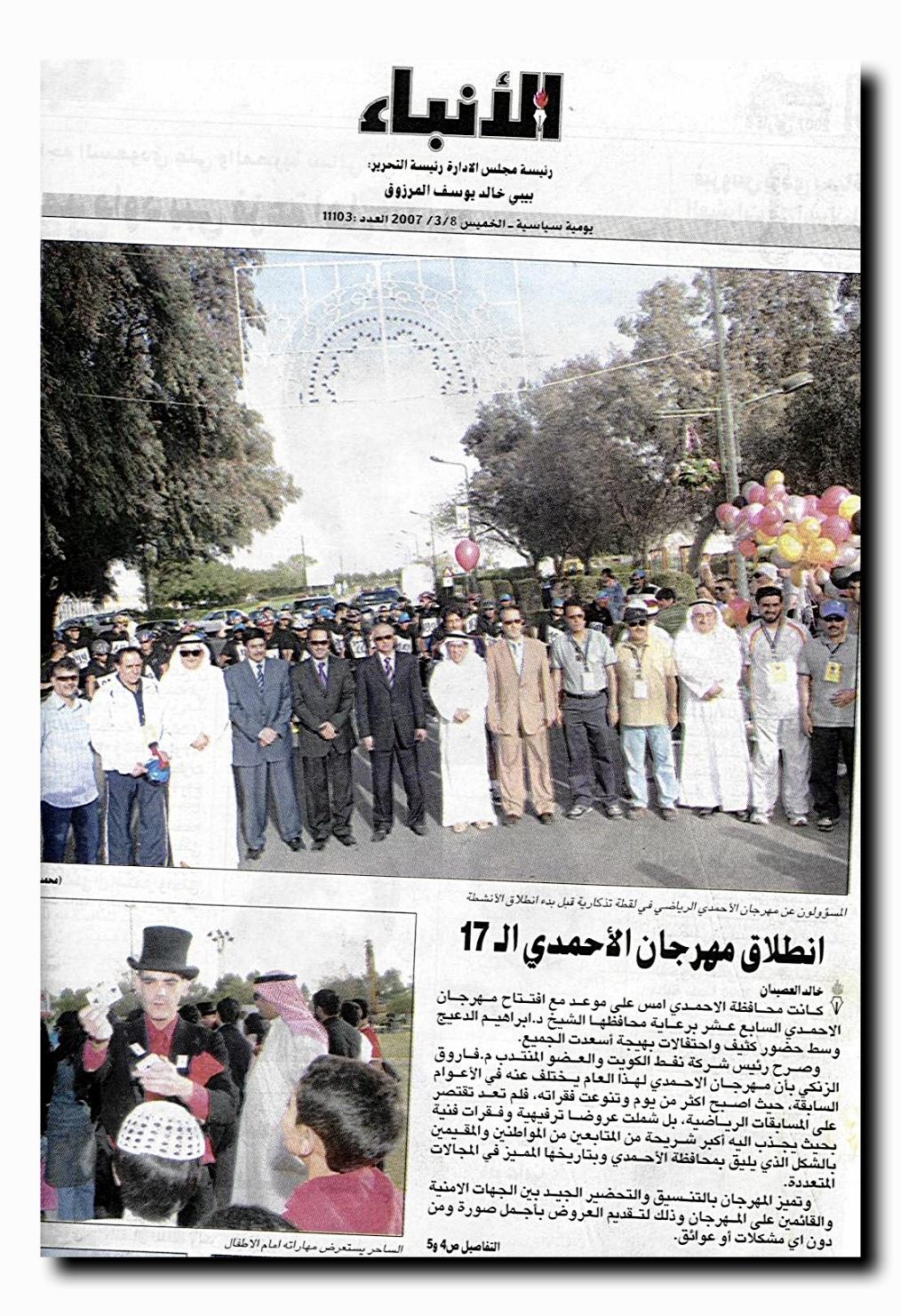 au Koweit
