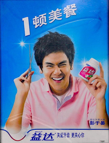 Image credit: mine, Beijing metro ad,2010