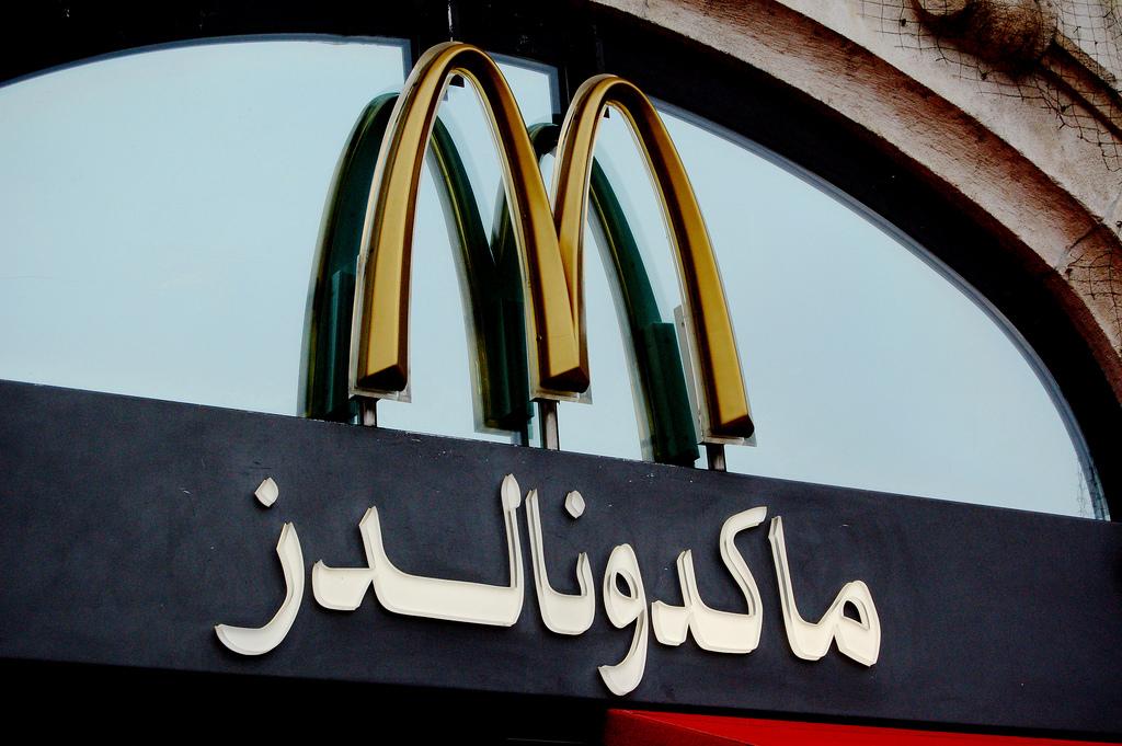 Arabic_McDonalds.jpg