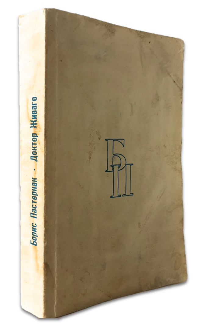 Copy of Zhivago printed by the CIA, from the author's collection