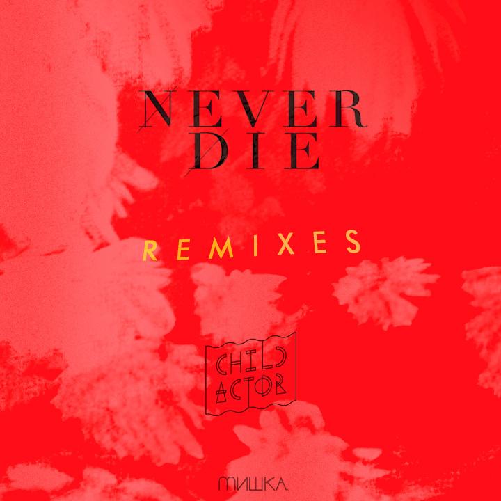 NEVER DIE REMIXES EP