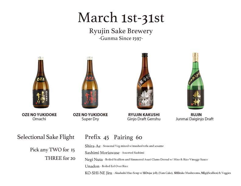 GEN-March-sake-flight.jpg