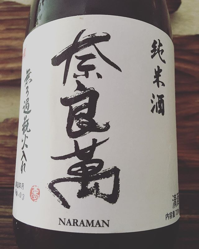 本日 夢心酒造の東海林社長が遊びに来るよ💕一緒に奈良萬呑んじゃいなよ😆@gen.brooklyn  CEO of Yumegokoro is coming to Gen tonight for drink with YOU! Let's drink Naraman with US. . . . . #tonight #brooklyn #sake #JapaneseRestaurant #Japanese #izakaya #brooklynkura #omakase #naraman #onenightonly #奈良萬 #tonight #brooklyn #ProspectHeights #CrownHeights #ProCro #bestfood #japanesefood #event #special #sakeflight #NewYork #Kanpai #ForSakeLovers #日本酒 #夢心#夢心酒造
