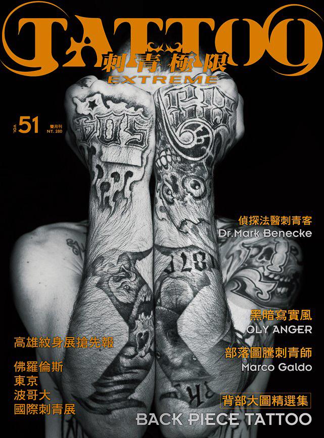 tattoo-extreme51.jpg