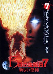 Friday the 13th Part VII, The New Blood (1988) Japanese movie poster