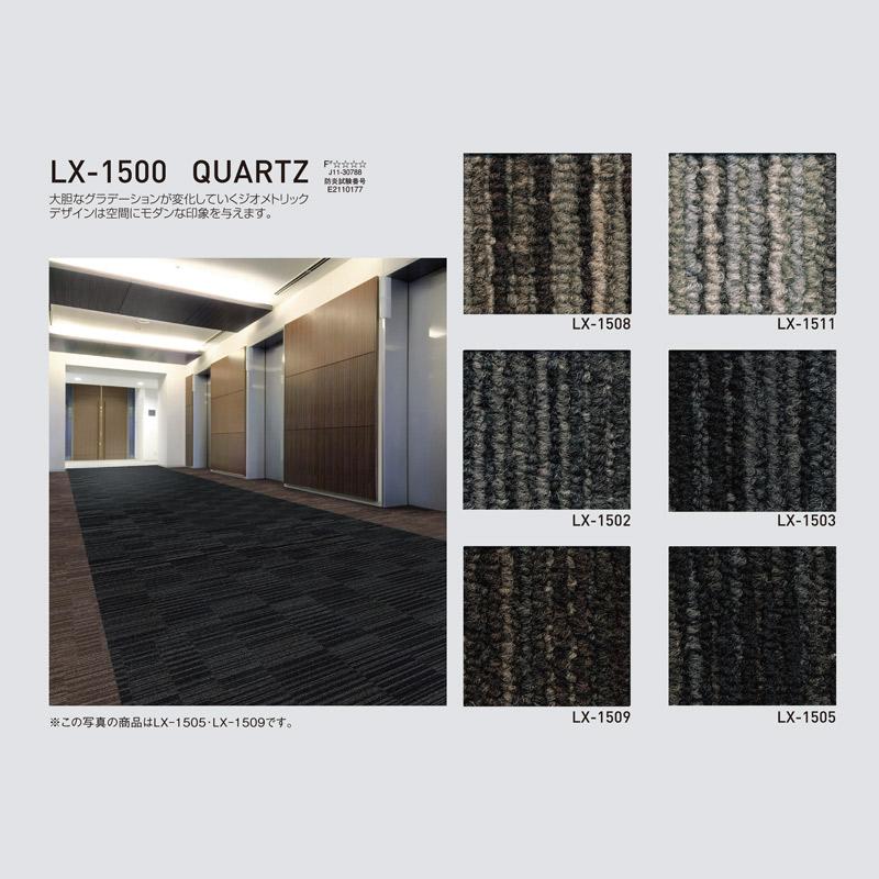 LX-1500 樣本