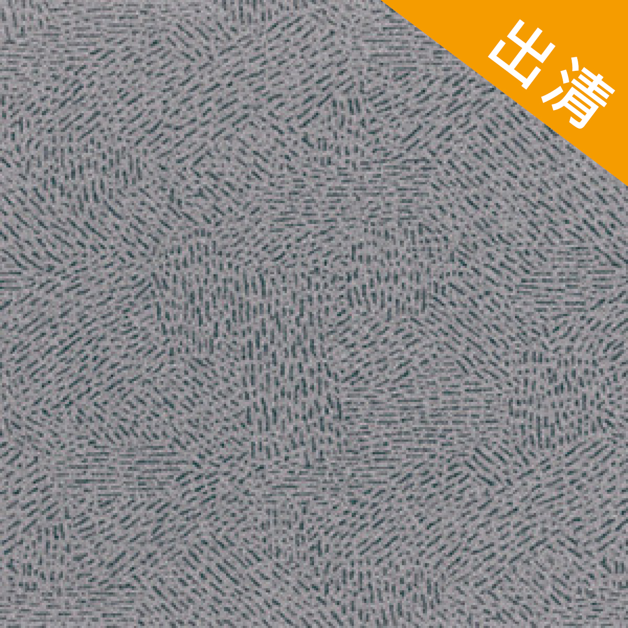 Flotex Montana  英國靜電植絨方塊地毯 現貨/售完為止(共5色) 100% Nylon 50 x 50 cm