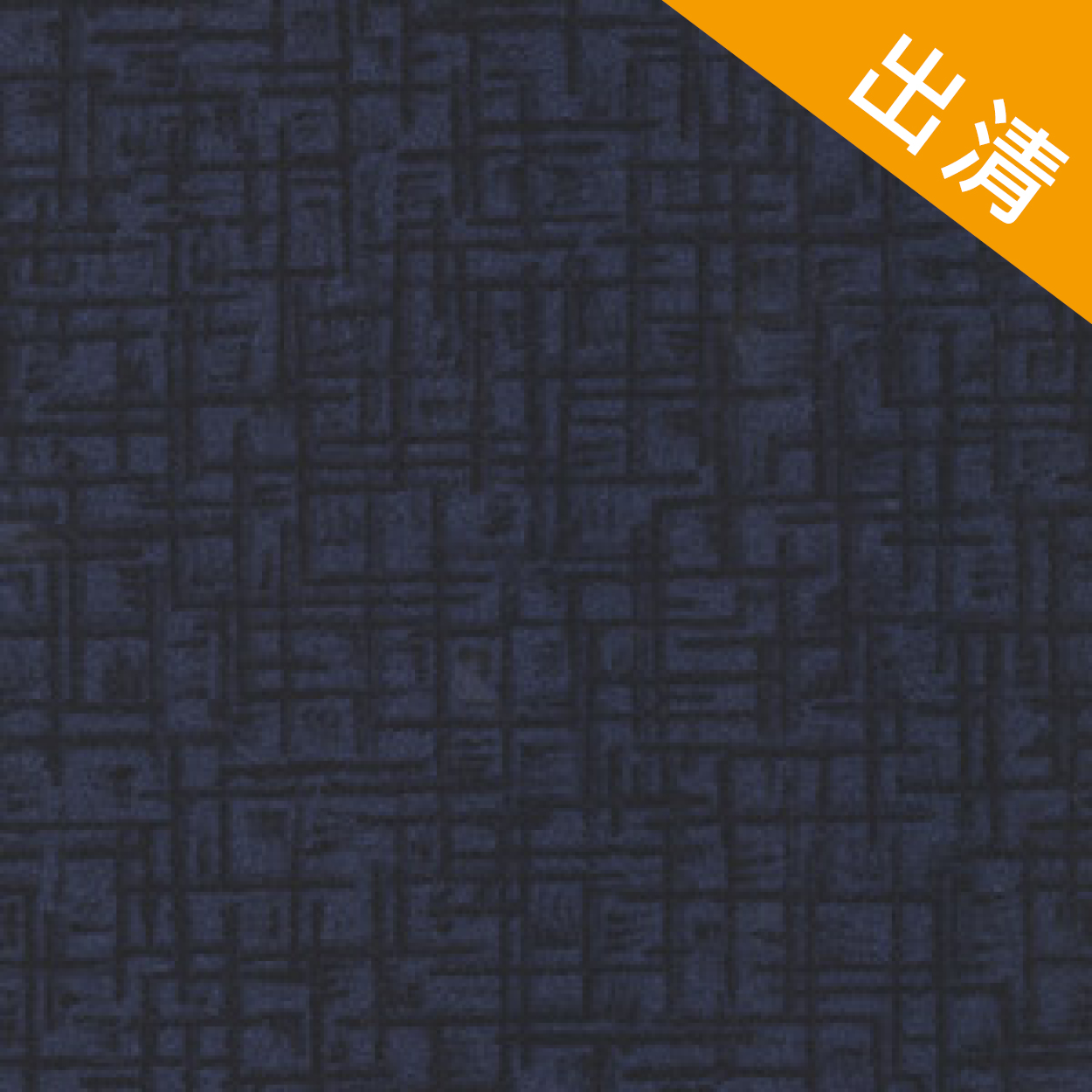 Flotex Senya  英國靜電植絨方塊地毯 現貨/售完為止(共3色) 100% Nylon 50 x 50 cm
