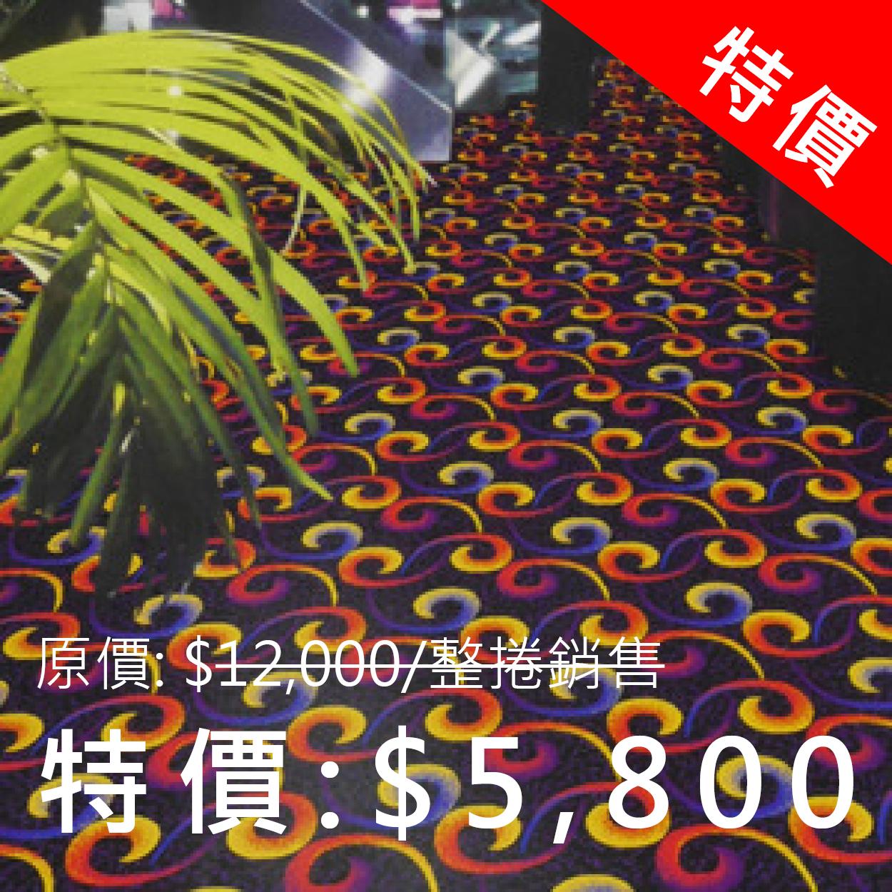 威爾頓系列  100% PP 324 x 545 cm  特價: 5,800元/整捲  (原價12,000元/整捲) *整卷銷售/不提供散剪