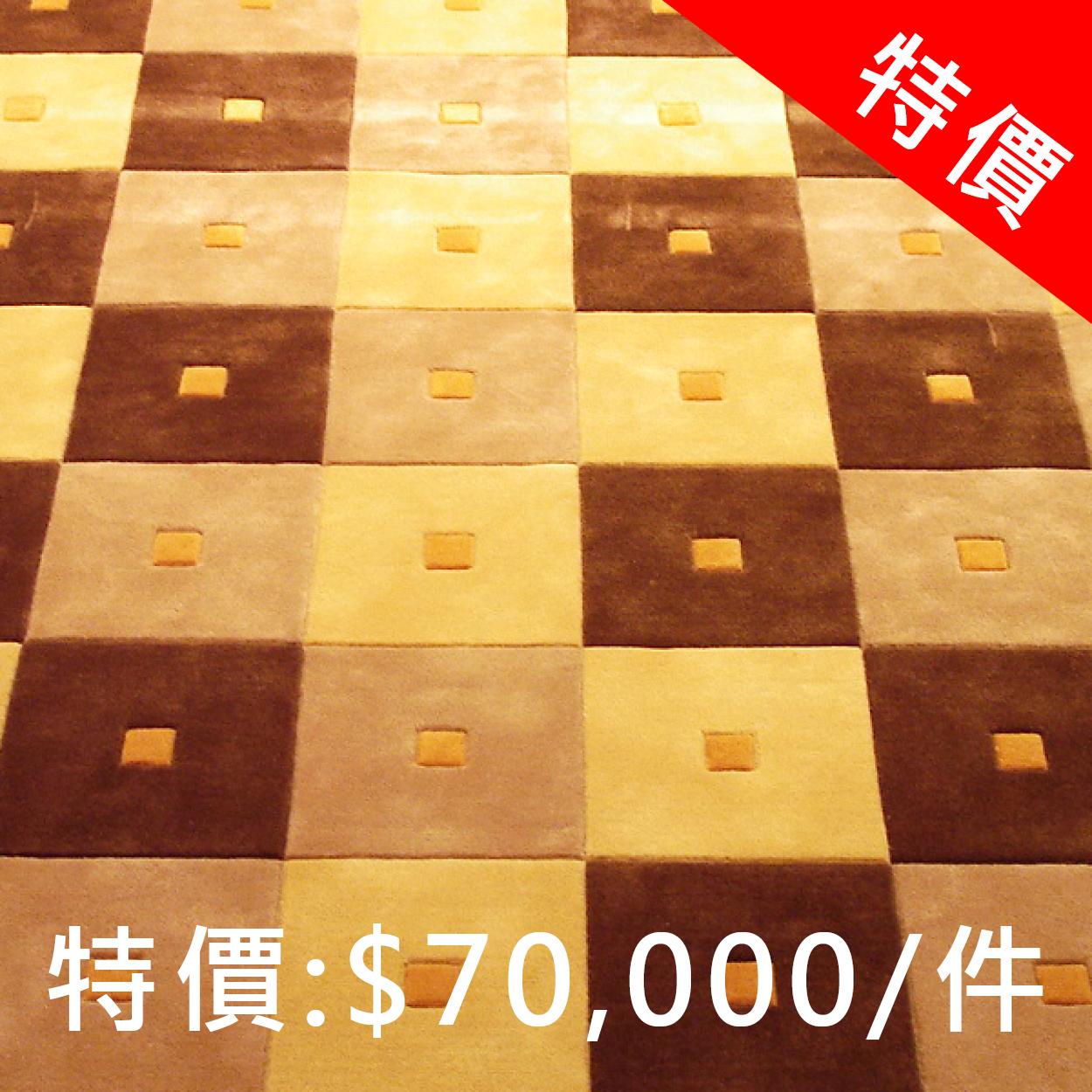 方格KMY半手工條毯  紐西蘭羊毛 300 x 300 cm 特價: 70,000元 *不含送貨運費,現貨1件售完為止。