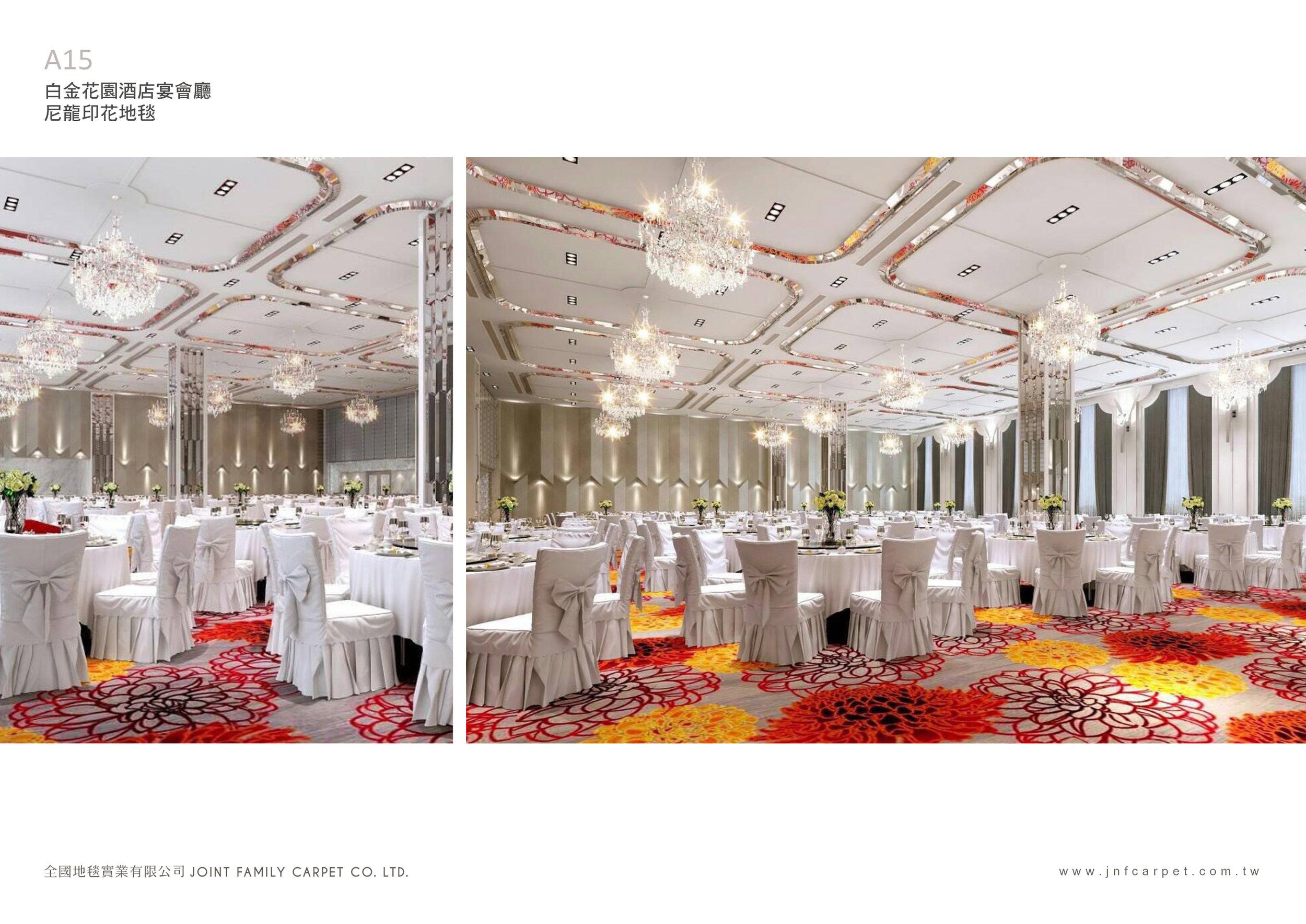 白金花園酒店宴會廳