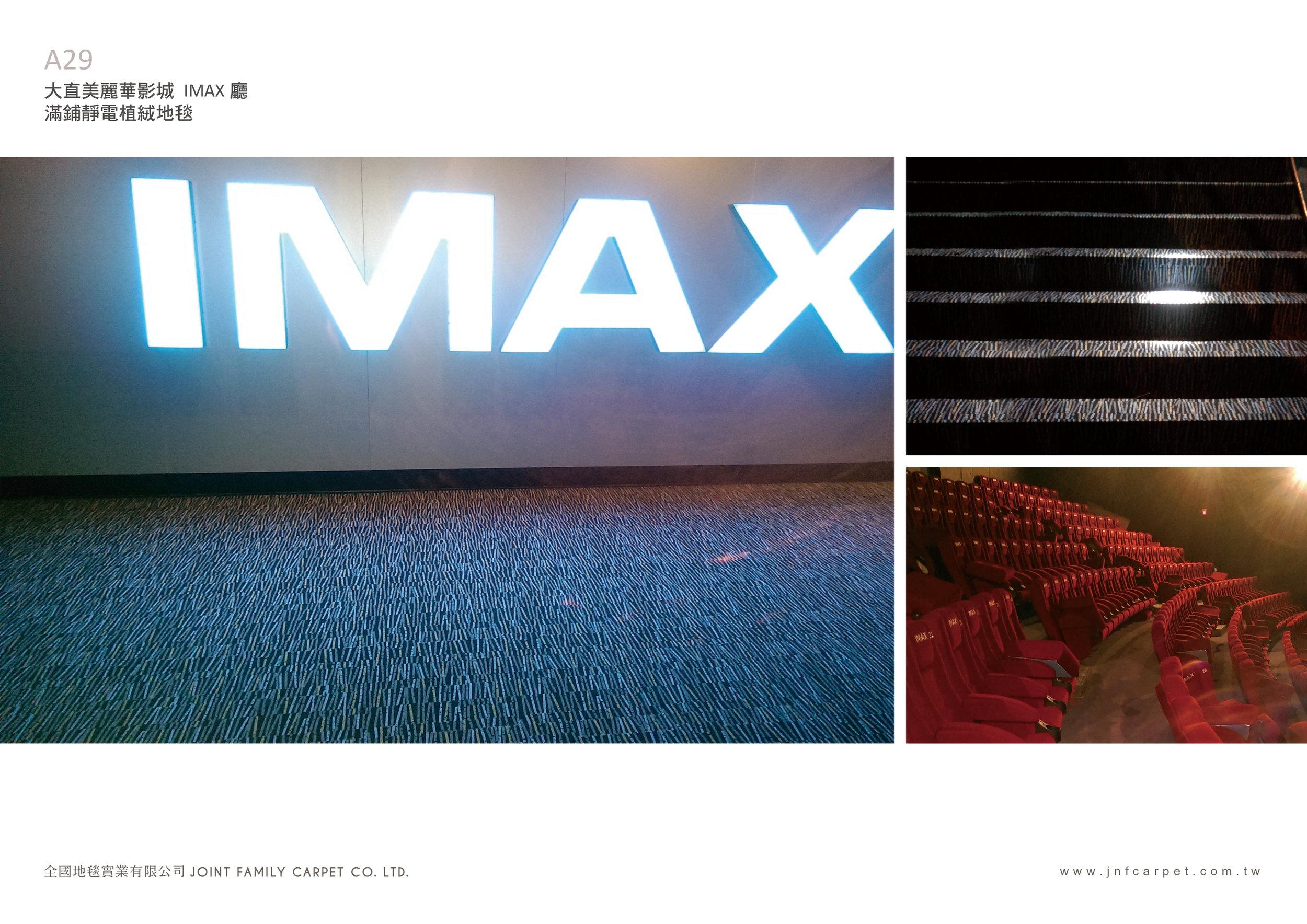 大直美麗華影城 IMAX廳