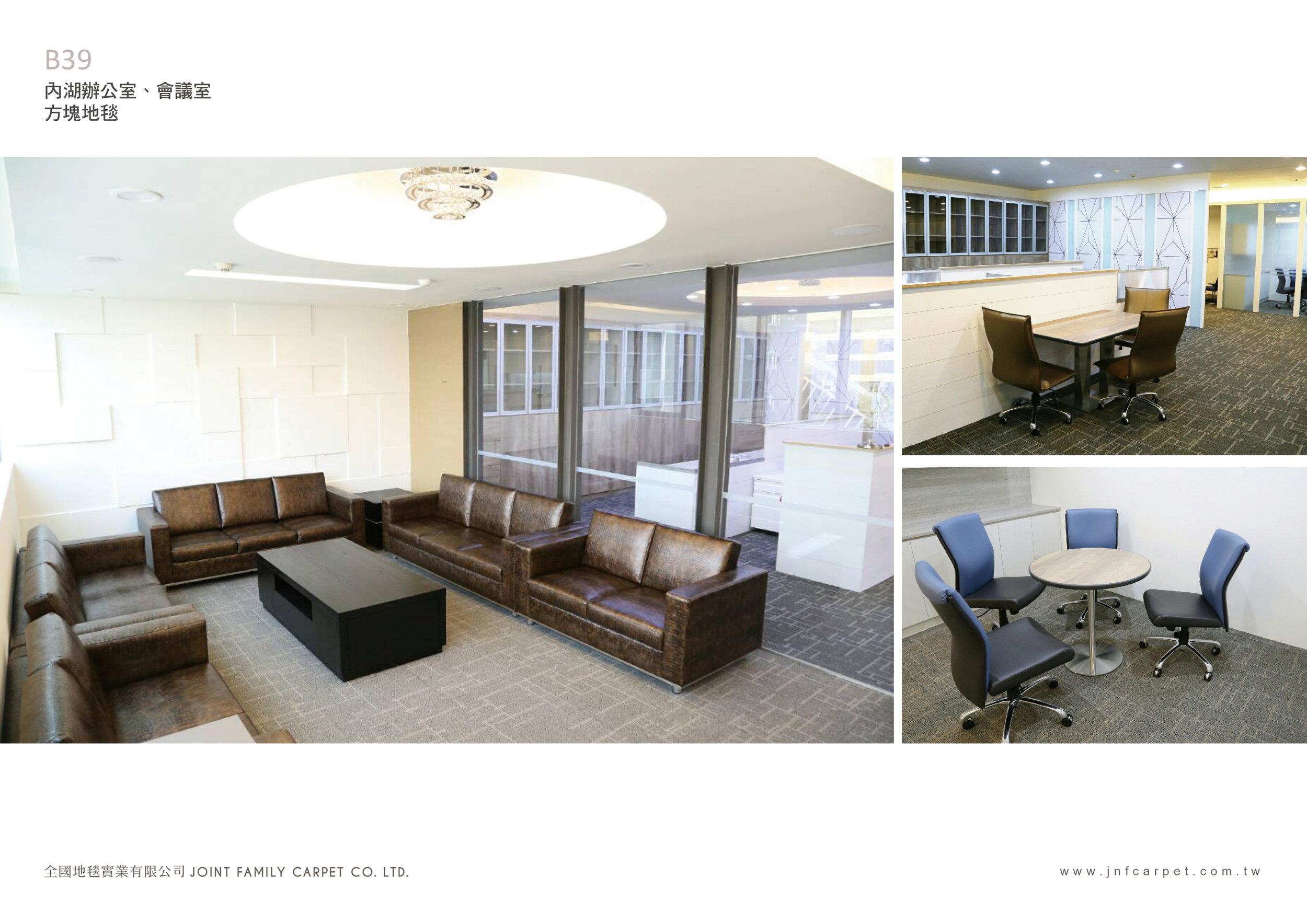 內湖辦公室、會議室