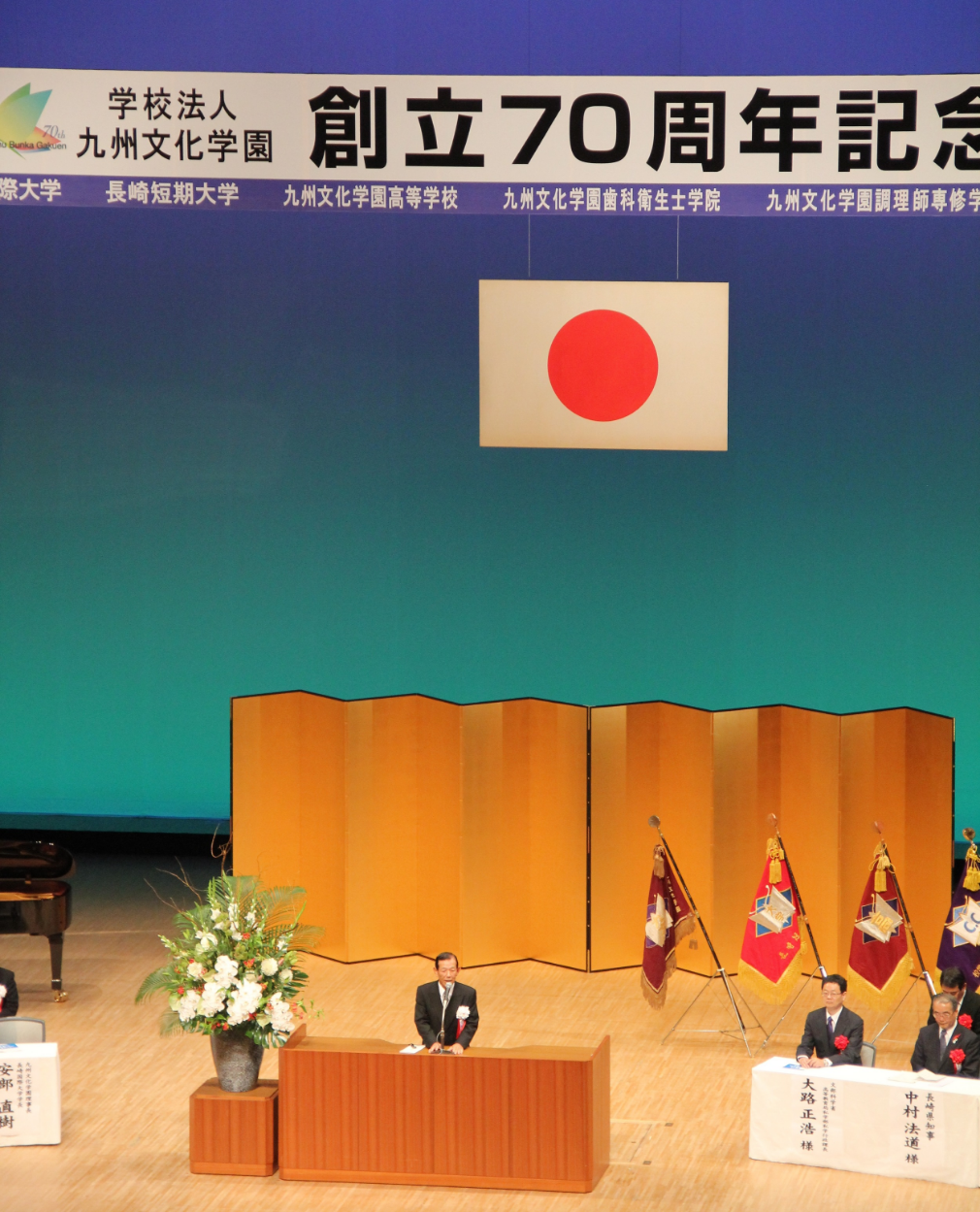 Kyubun 70th Anniversary