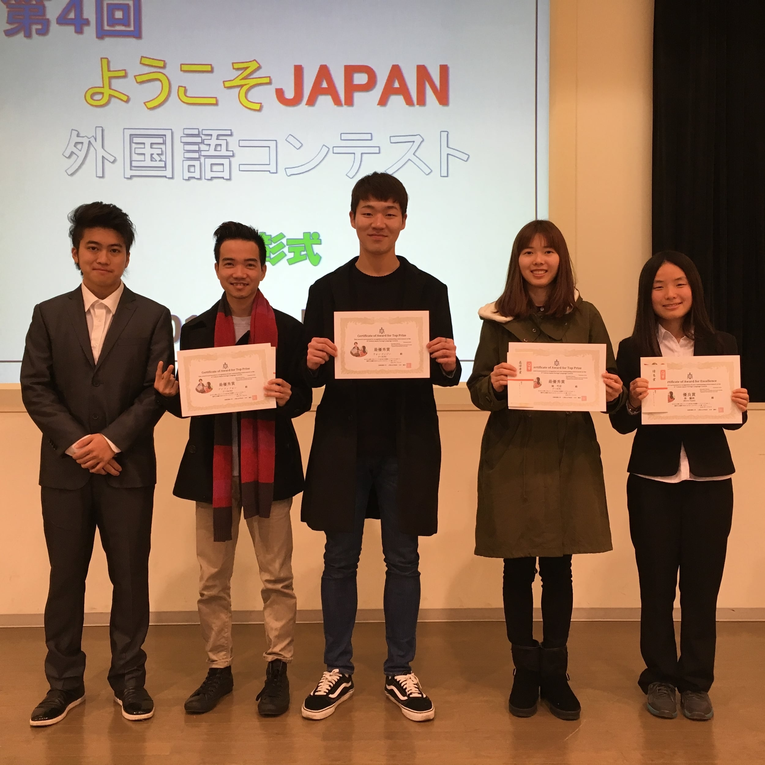 2015 Yokoso Japan Winners