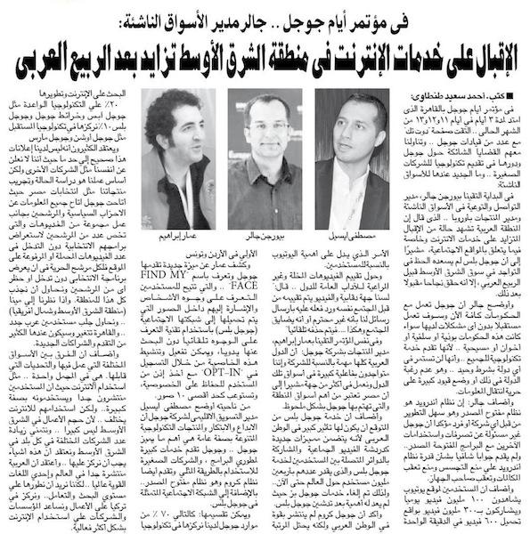 2011_12 (Ahram International _ gEgypt Etkinligi).jpg