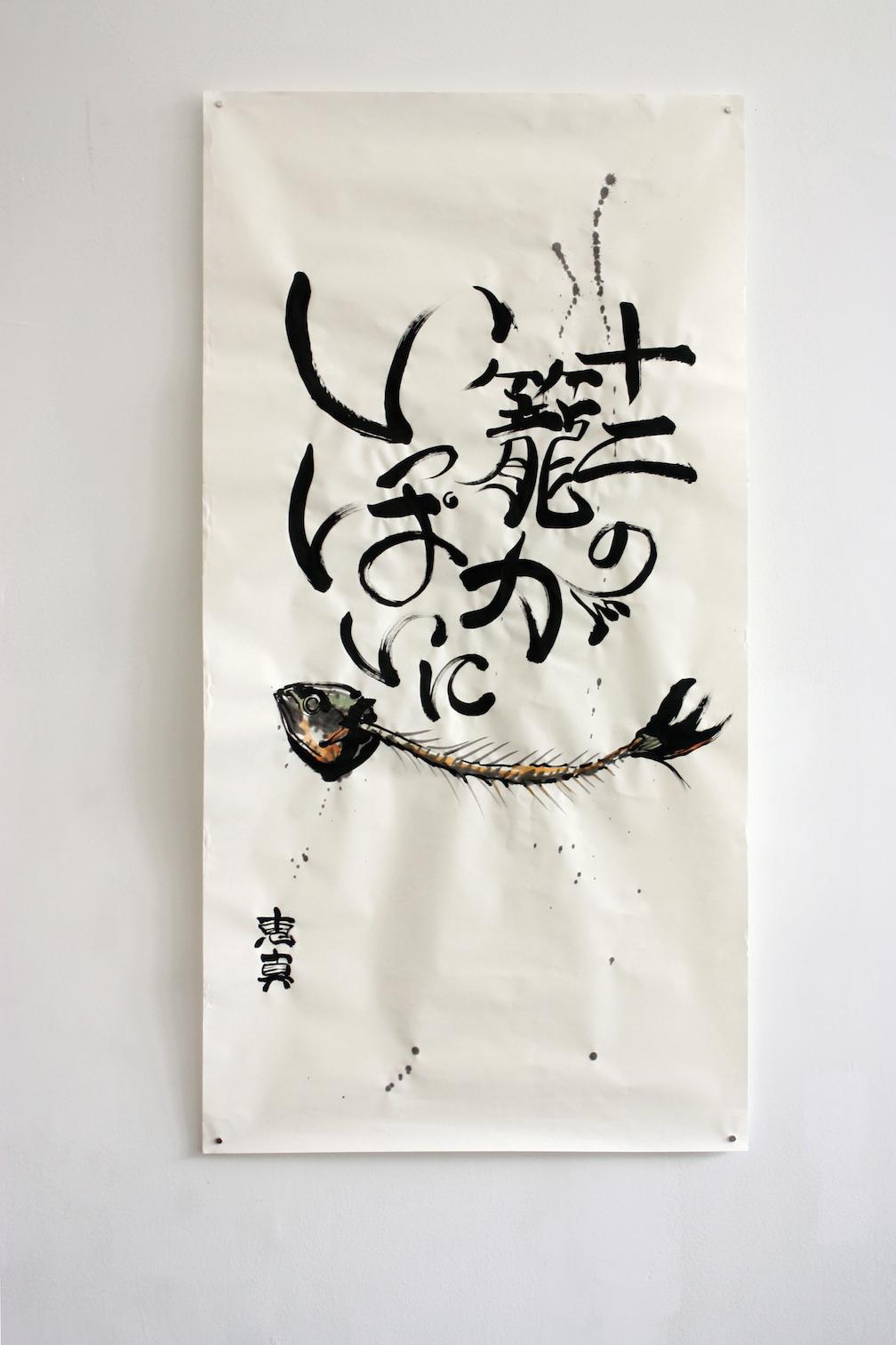 "MT14.20 , 2016, Sumi ink, mineral pigment, rice paper, 26.5x54"" (67x137cm)  Translation: "" 12 baskets full """