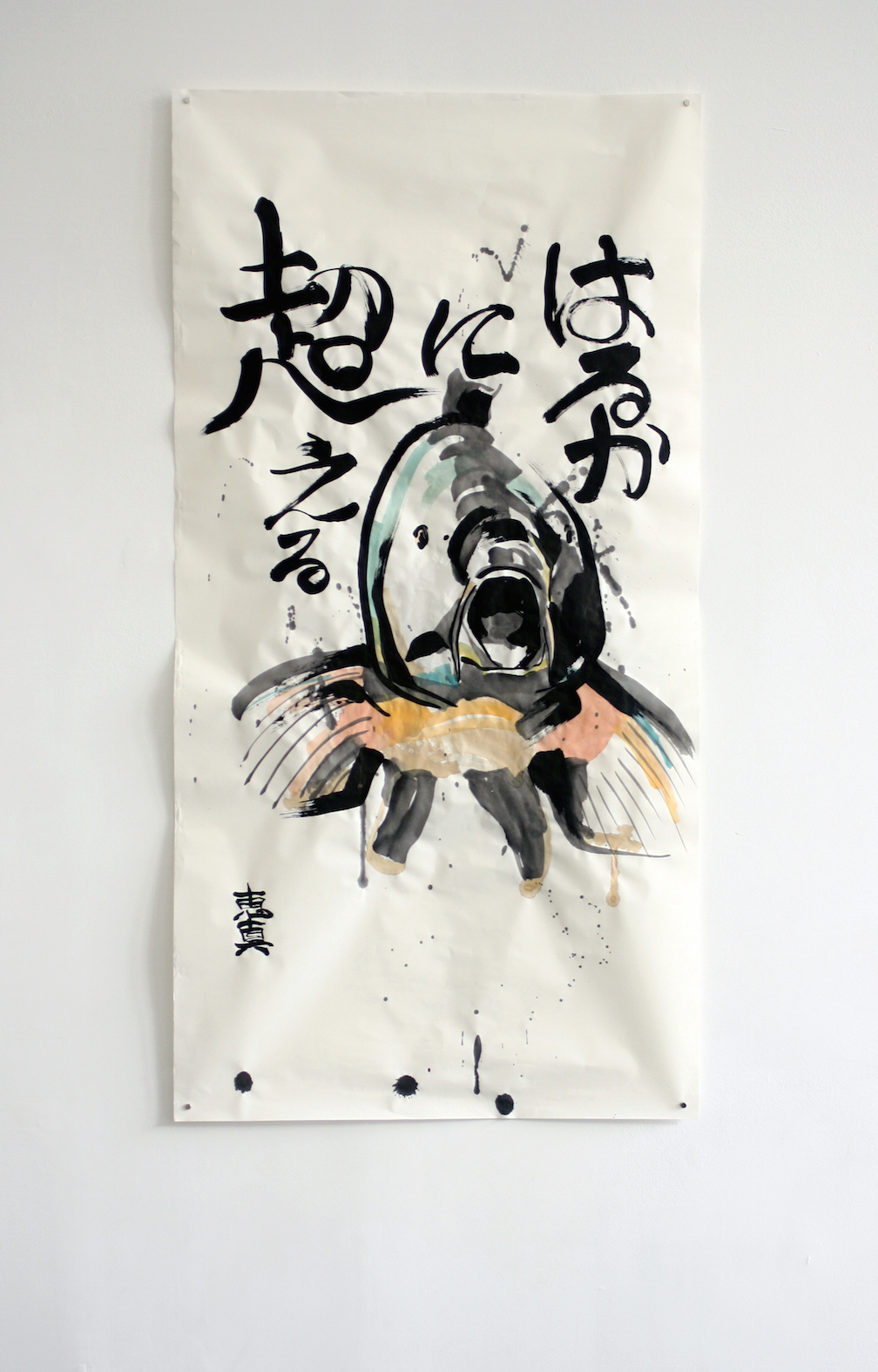 """MT17.27 , 2016,Sumi ink, mineral pigment, rice paper, 26.5x54"""" (67x137cm)   Translation: """" exceedingly above all that we can imagine """""""
