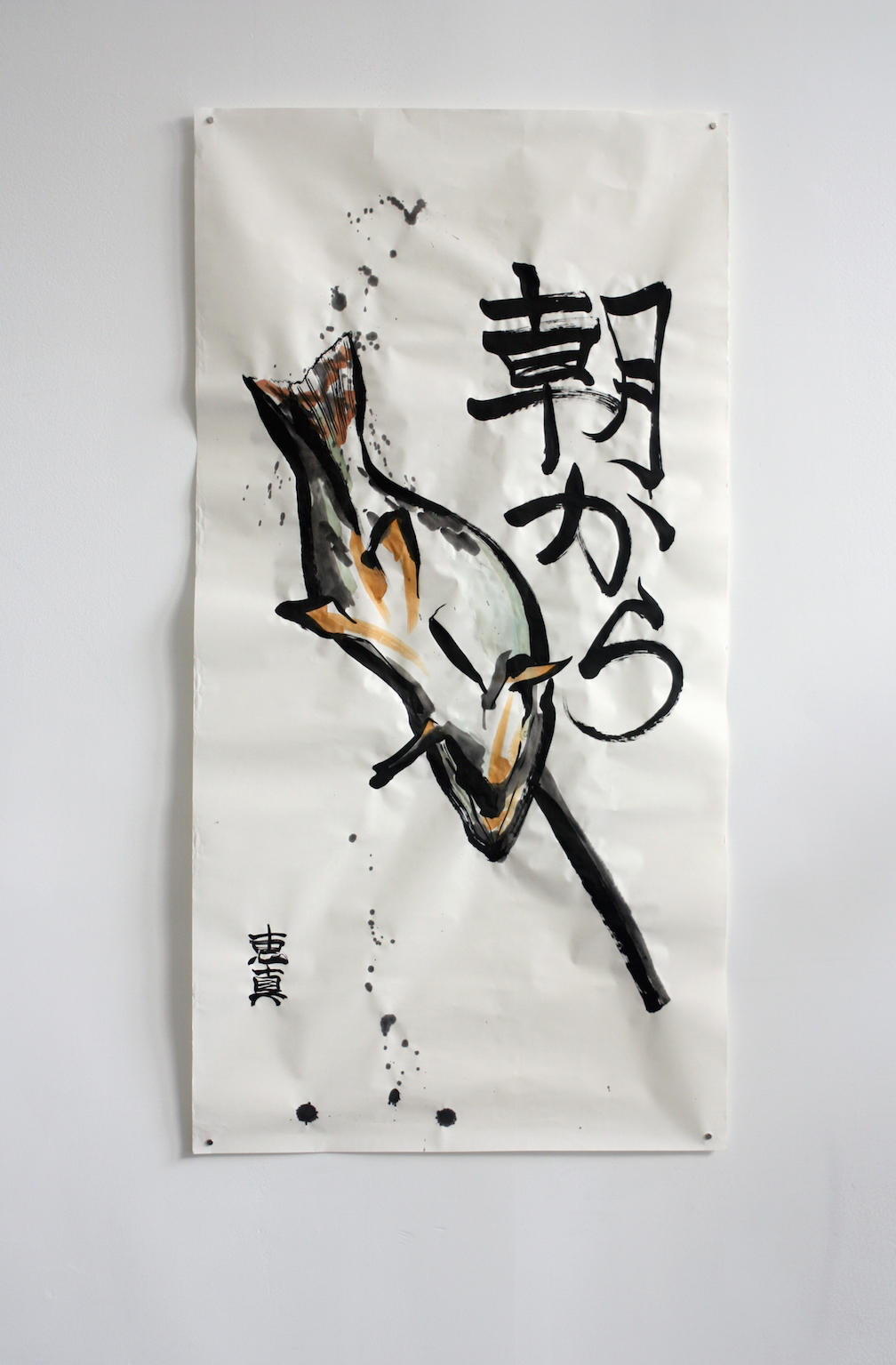 """JN21.12 , 2016,Sumi ink, mineral pigment, rice paper, 26.5x54"""" (67x137cm)   Translation: """"from the morning"""""""