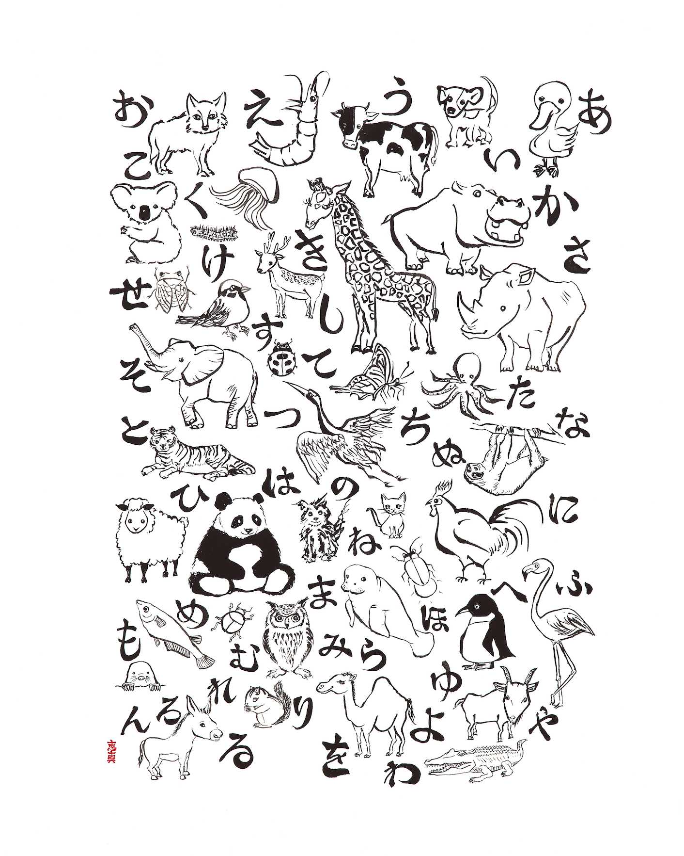 """Hiragana Animals [16x20"""" - $95]  giclee print of an original 16x20"""" Japanese sumi ink painting of animals that correspond with Japanese letters (hiragana)."""