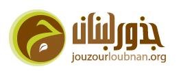 Jouzour Loubnan