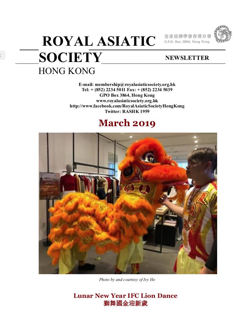 Mar Newsletter 2019 screenshot.png