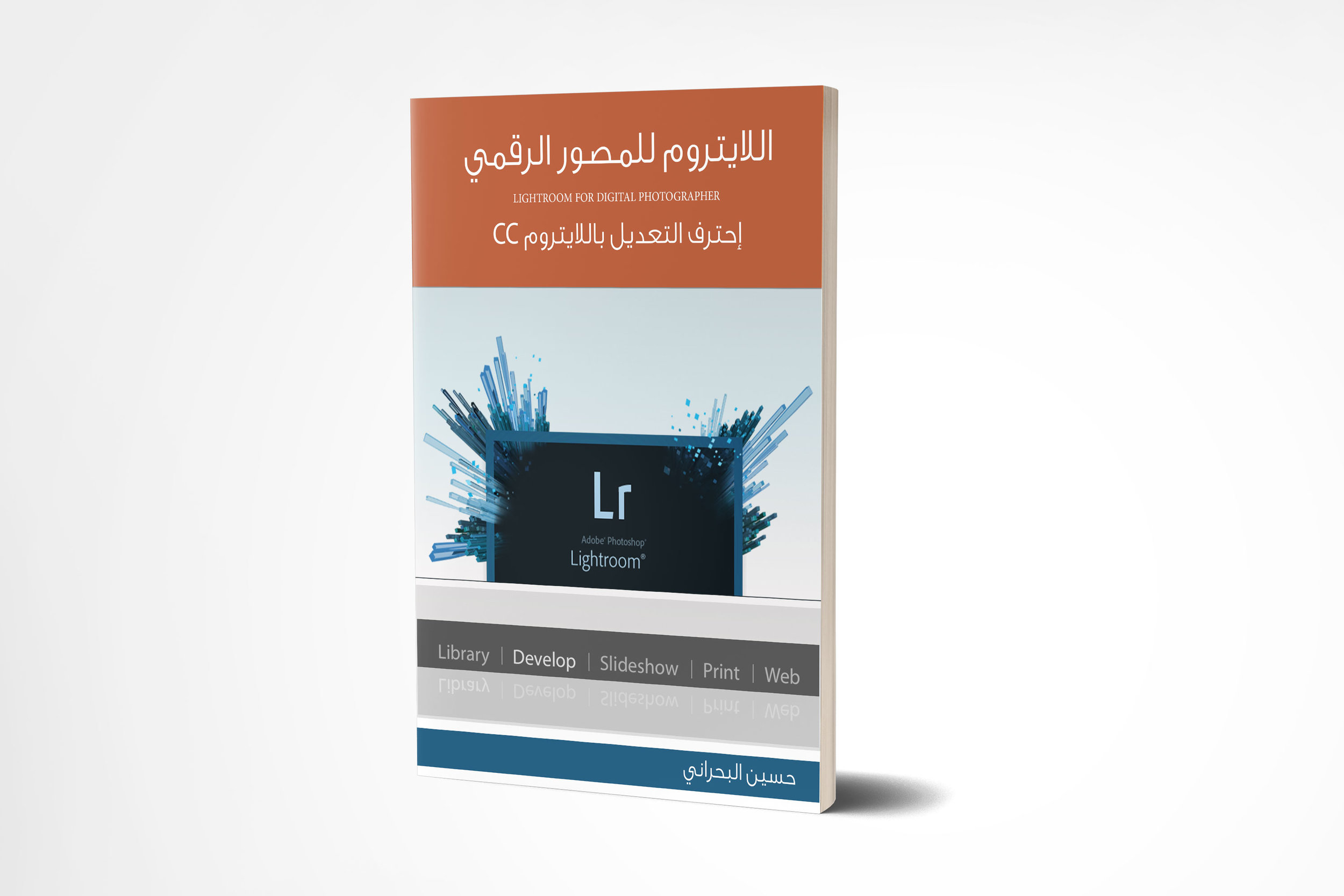 063-Paperback-Book-Small-Spine-Mockup-COVERVAULT.jpg