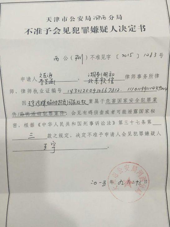 Written notice in WANG Yu's case