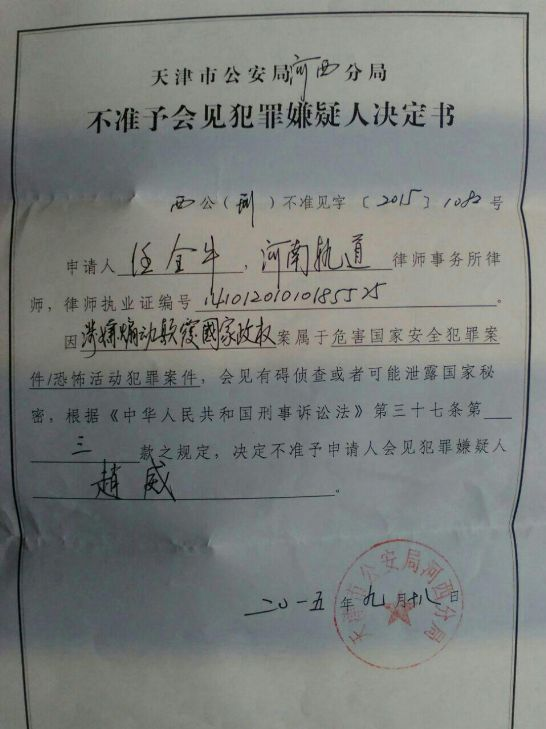 Written notice rejecting the request of ZHAO Wei's defense lawyer to meet with Zhao