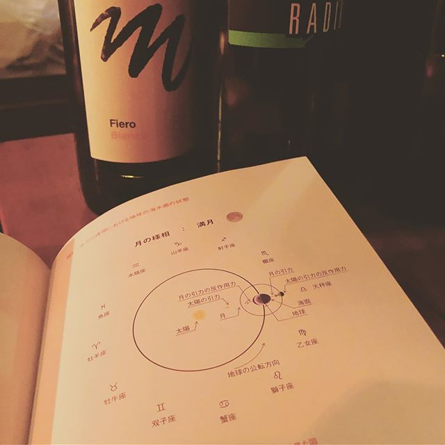 Vin naturel is a big thing here in Tokyo. Last night I was reading the 2004 book about the subject, while enjoying skin contact juice from Europe 🌓⭐️🌙☄️