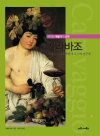 copertina di Caravaggio vita d'artista in coreano.jpg
