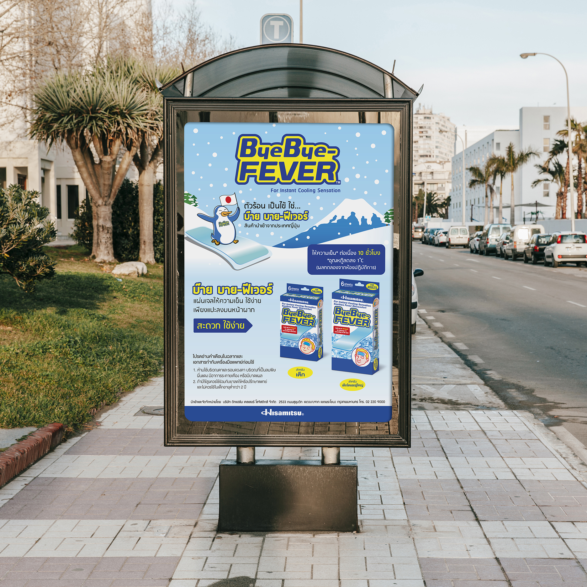 Bye Bye-FEVER :Creative poster Concept and visual art design in Thailand 2018