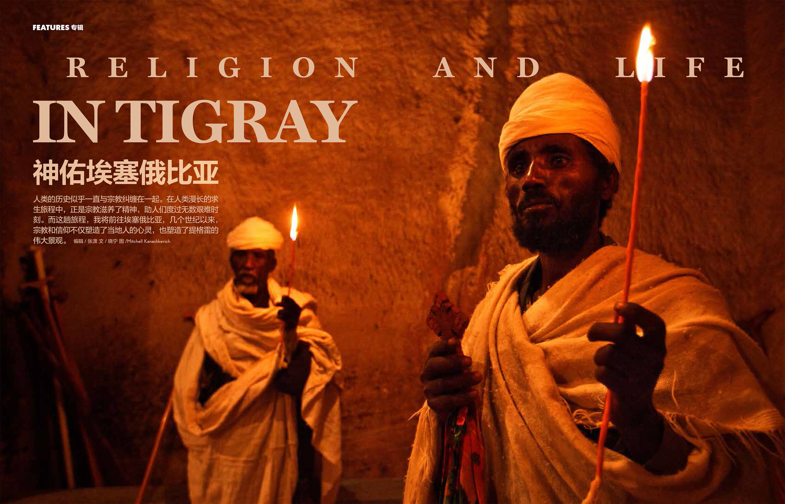 Tigray-Ethiopia-priests-in-a-church