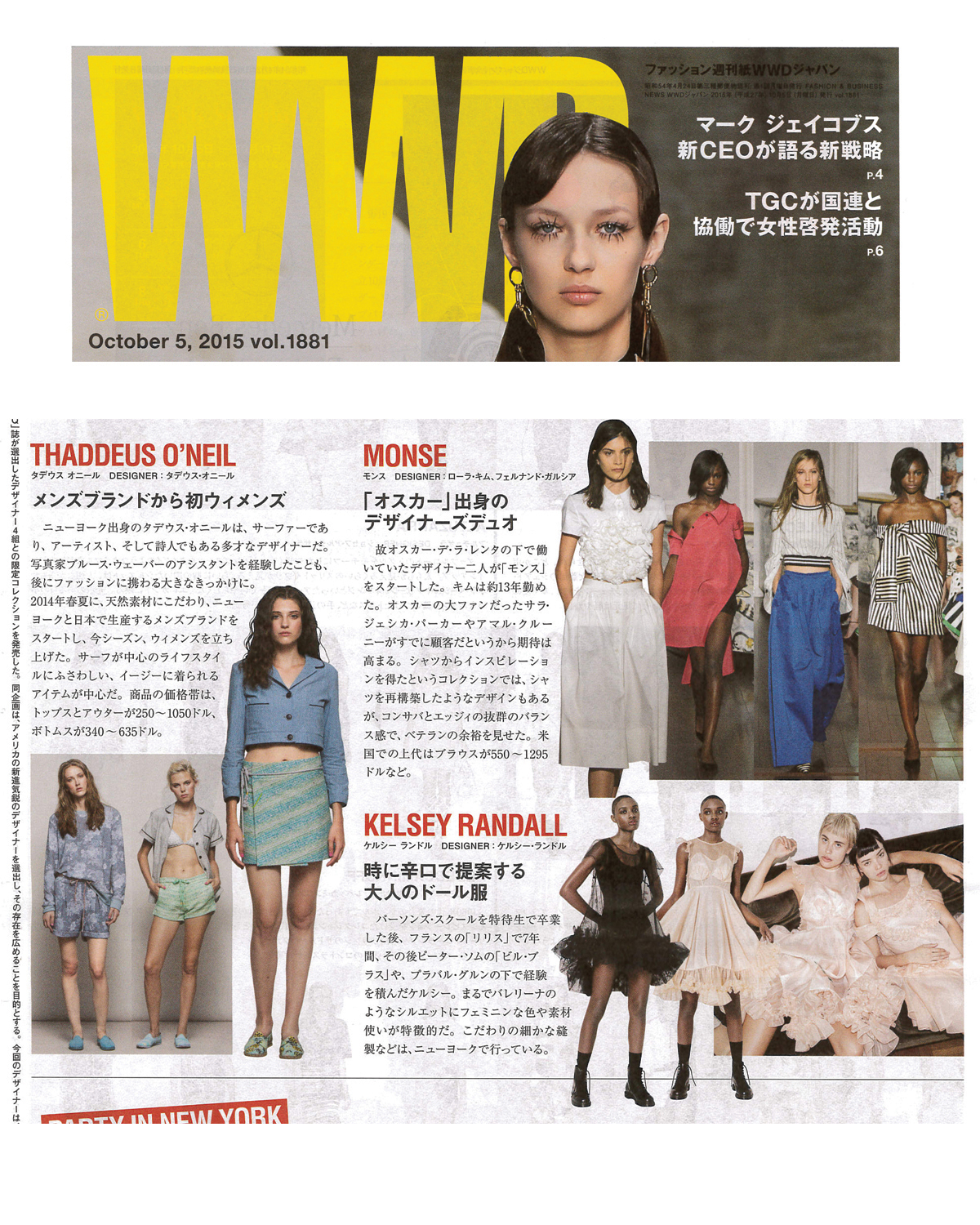WWD Japan womens wear daily feature spotlight kelsey randall thaddeus o'neil monse romantic dreamy peach pink ballet mermaid ruffle scalloped hem babydoll dress cloud tulle gathered cap short sleeve sheer romantic dreamy cute girly frilly princess cupcake japanese 70's style retro daywear sportswear seventies hipster cool stylist made-to-measure womenswear bridal custom bespoke handcrafted sustainable ethical local production manufacturing made in new york city nyc brooklyn bushwick emerging designer ones to watch new talent rising star best of american fashion young designer fashion week nyfw front show show coverage