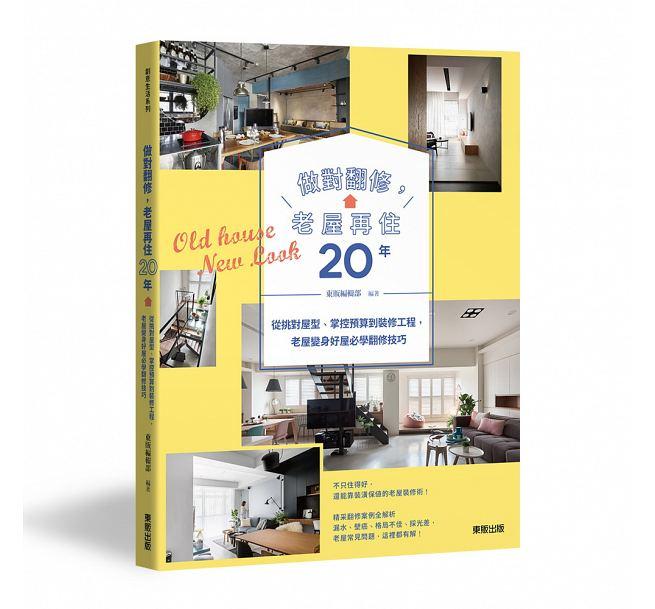 做對翻修 老屋再住20年 - 東販出版社 2018