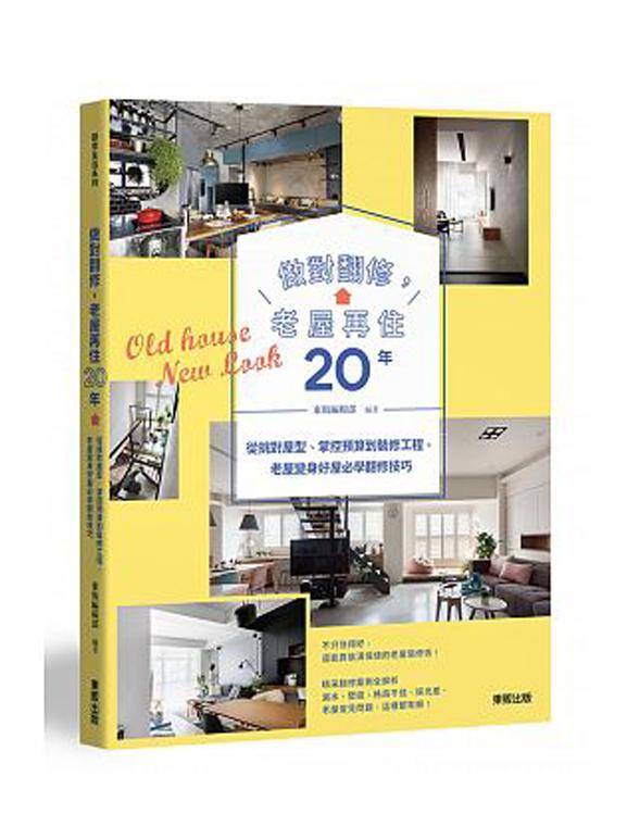 做對翻修,老屋再住20年   by 台灣東販出版社 2018