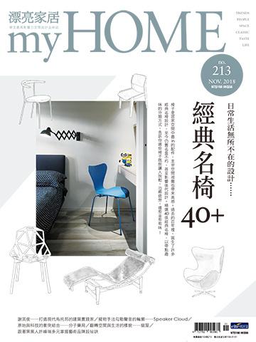 My Home 漂亮家居   Nov 2018 No.213