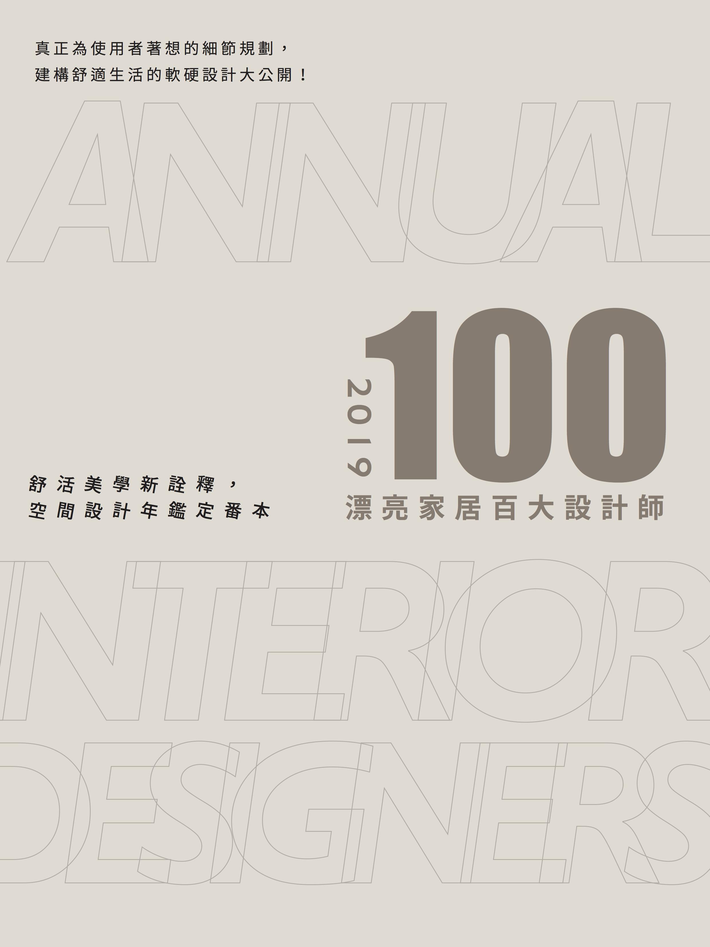 2019-百大書封.jpg