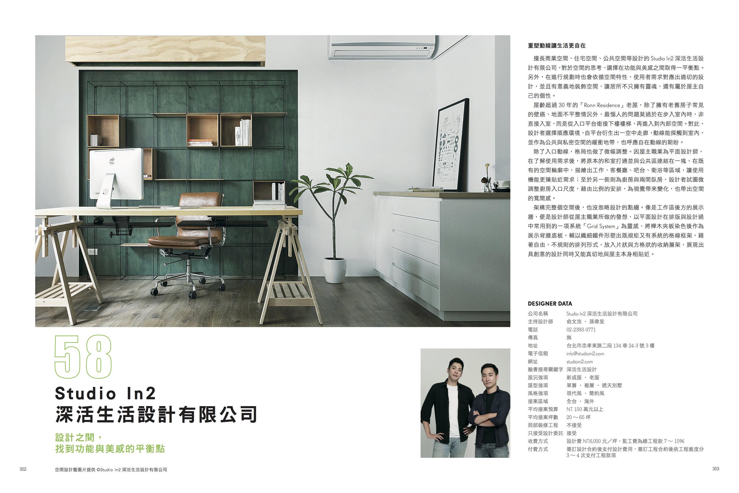 2019百大設計師_Studio In2 深活生活設計有限公司.jpg