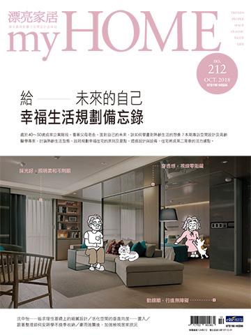 My Home 漂亮家居   October 2018 No.212