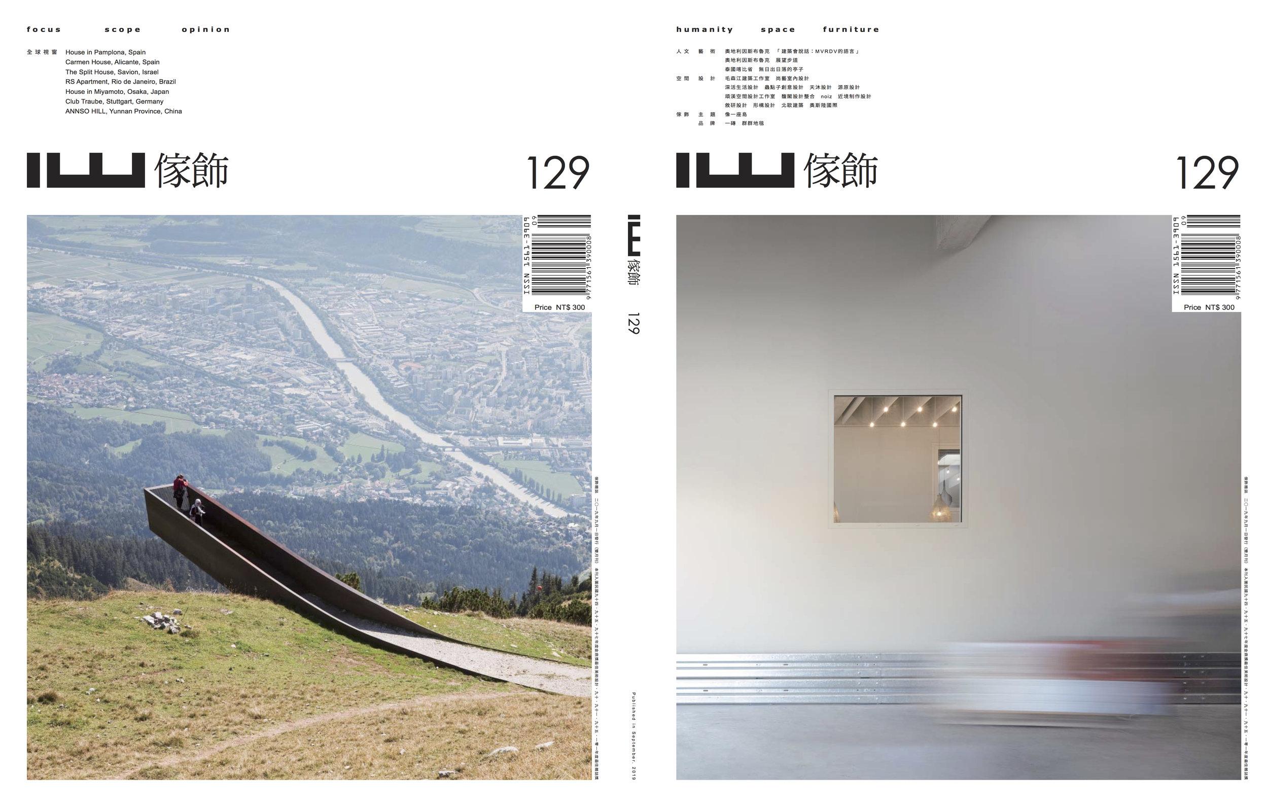 傢飾雜誌129期封面.jpg