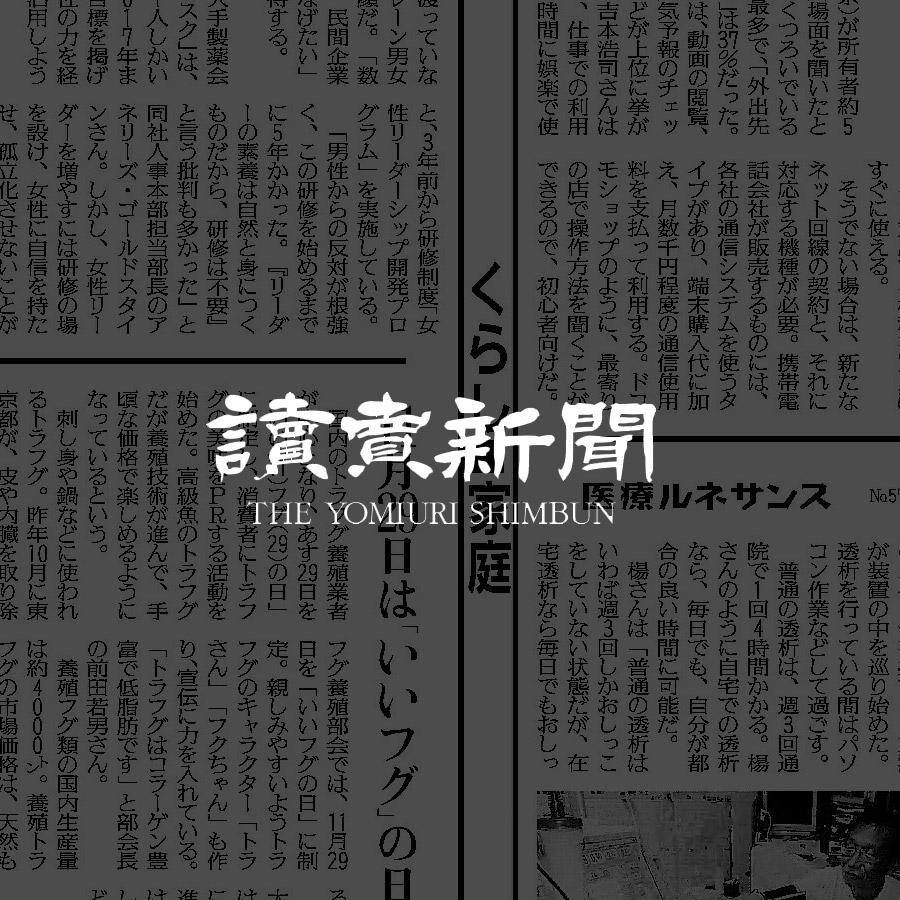 yomuri.jpg